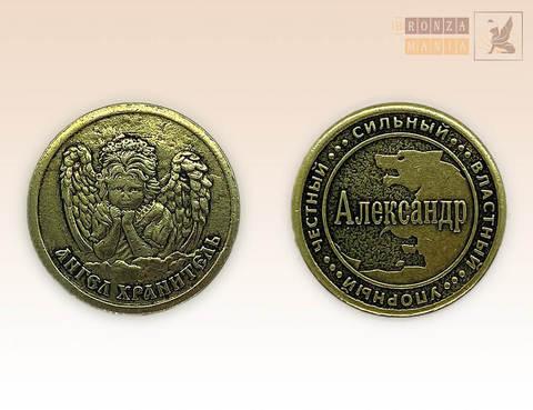 именная монета Александр