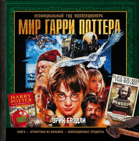 Мир Гарри Поттера. Неофициальный гид коллекционера