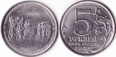 5 рублей 2015 Оборона каменоломен