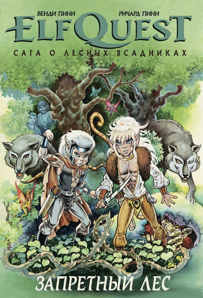 ElfQuest: Сага о лесных всадниках. Книга 2: Запретный лес