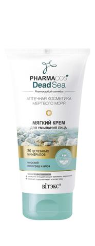 Витэкс Pharmacos Dead Sea Аптечная косметика Мертвого моря Мягкий крем для умывания лица 150 мл