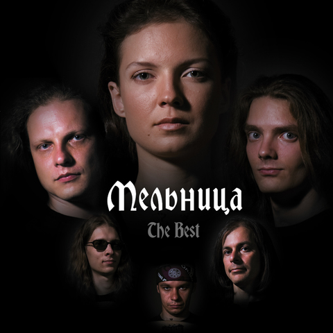 Мельница – The Best (CD регион)