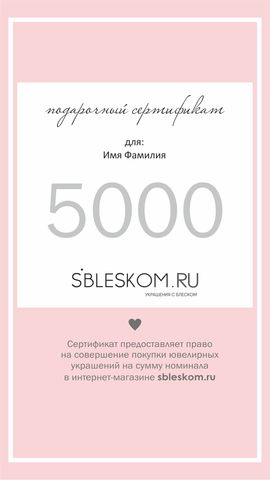 Подарочный сертификат - 5000,00
