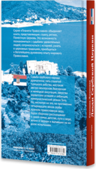 Люди Сербской Церкви: Истории. Судьбы. Традиции