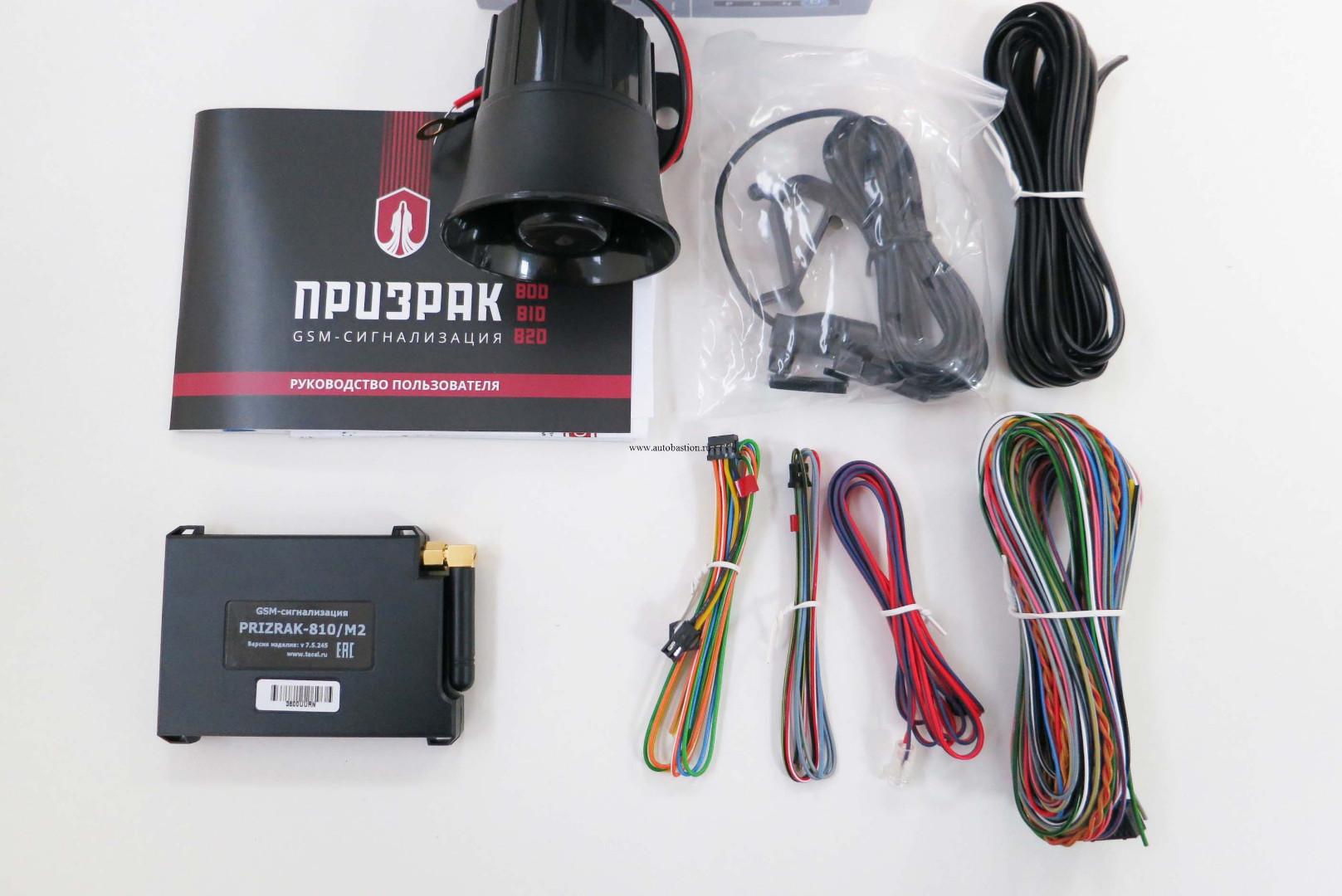GSM-автосигнализация Призрак-810