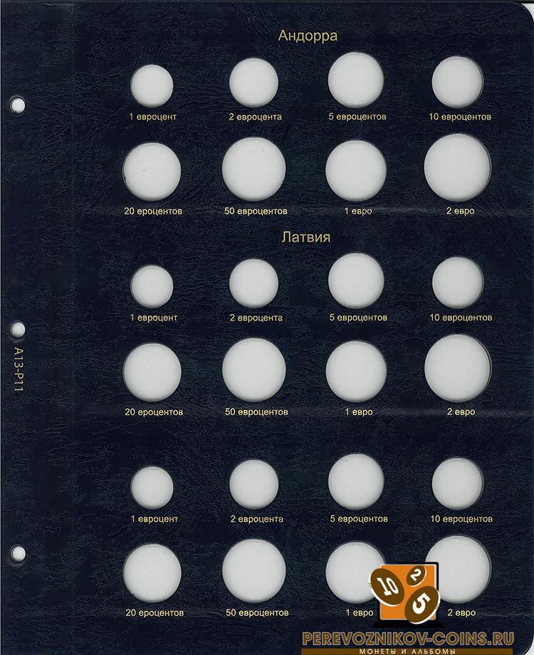 Лист для монет Евросоюза регулярного чекана (Андора) КоллекционерЪ