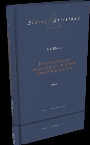 М.В. Шульга. Грамматические оппозиции в истории морфологии имени.