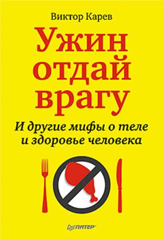 Ужин отдай врагу. И другие мифы о теле и здоровье человека