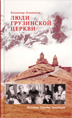 Люди Грузинской Церкви: Истории. Судьбы. Традиции