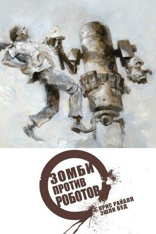 Зомби против Роботов Б/У