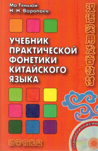 УЧЕБНИК ПРАКТИЧЕСКОЙ ФОНЕТИКИ КИТАЙСКОГО ЯЗЫКА (+ CD-ROM)