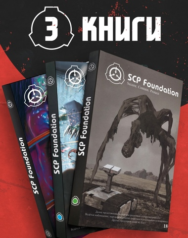 Комплект книг SCP Foundation. Secure. Contain. Protect.