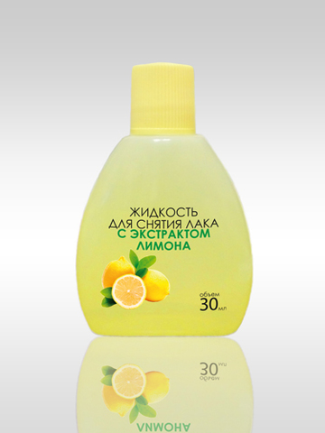 Северина Жидк д\сн лака 30мл Лимон