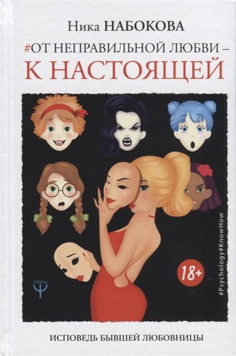 Kitab От неправильной любви к настоящей | Набокова Н.