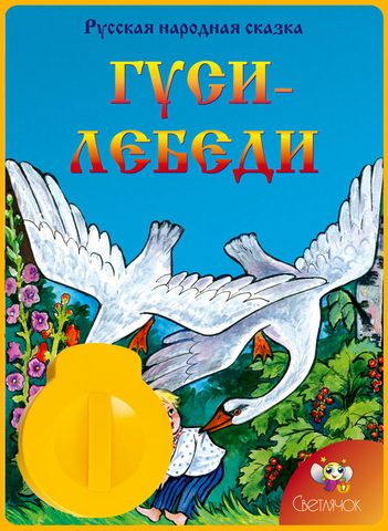Звуковой диафильм Гуси-лебеди