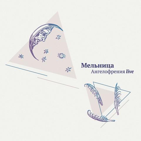 Мельница – Ангелофрения Live (CD)