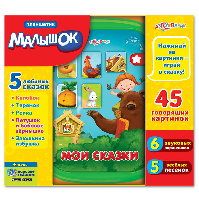 Kitab Мои сказки (Планшетик Малышок)   Азбукварик