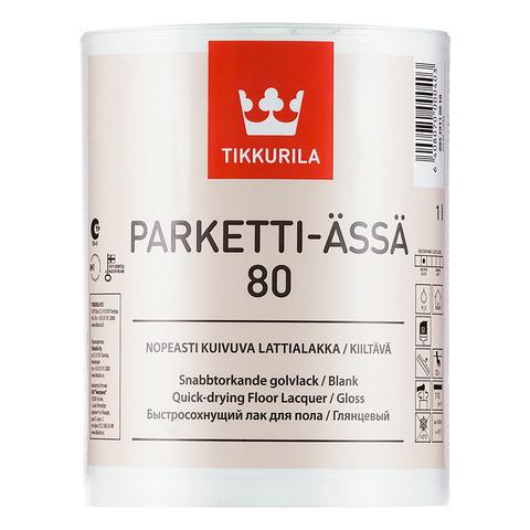 Tikkurila Parketti Assa 80/ Тиккурила Паркетти Ясся 80 лак для пола глянцевый