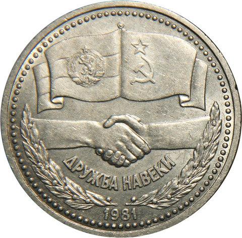 1 рубль Советско-болгарская дружба навеки 1981 г.