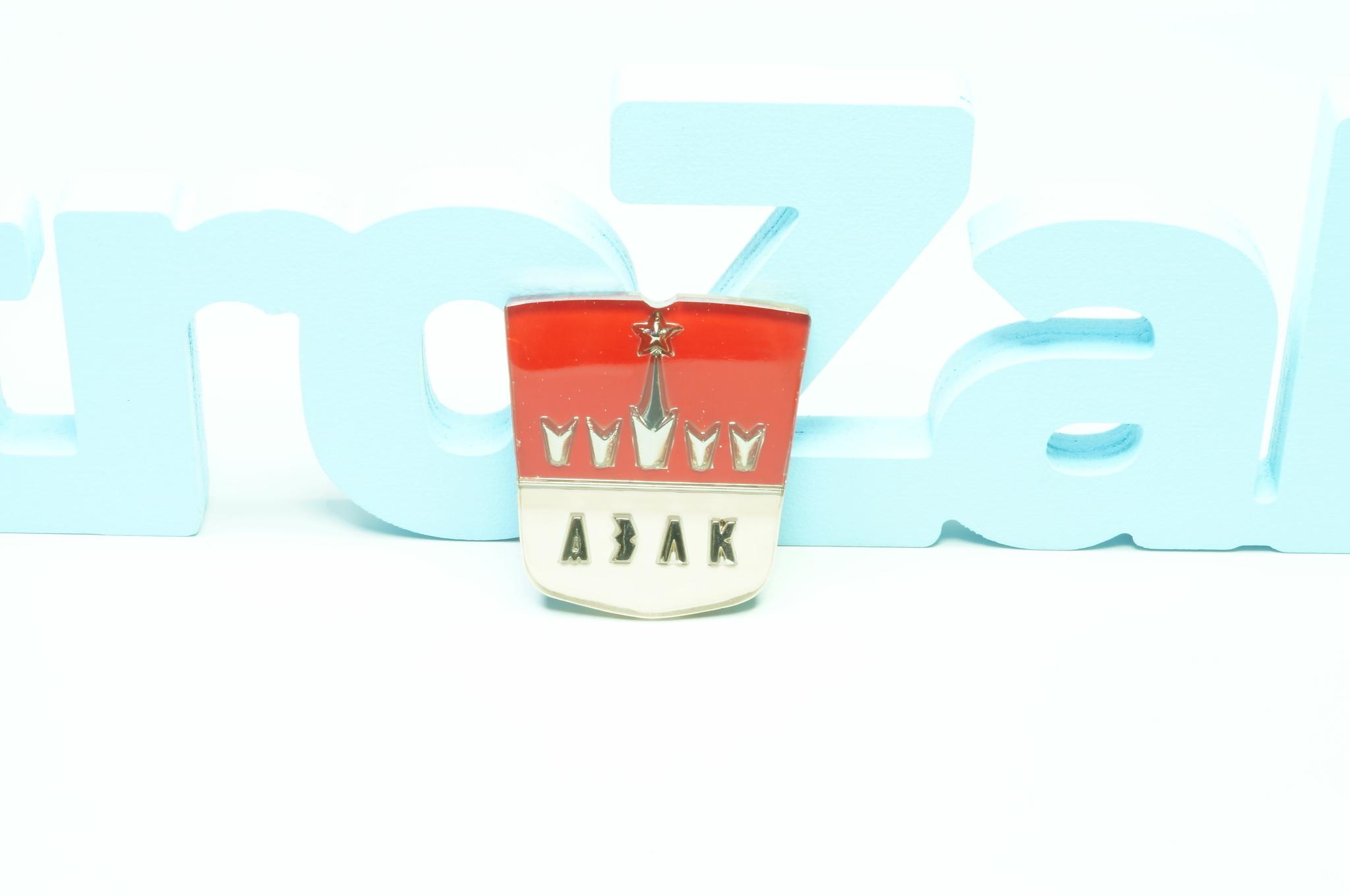 Вставка эмблемы решетки радиатора АЗЛК