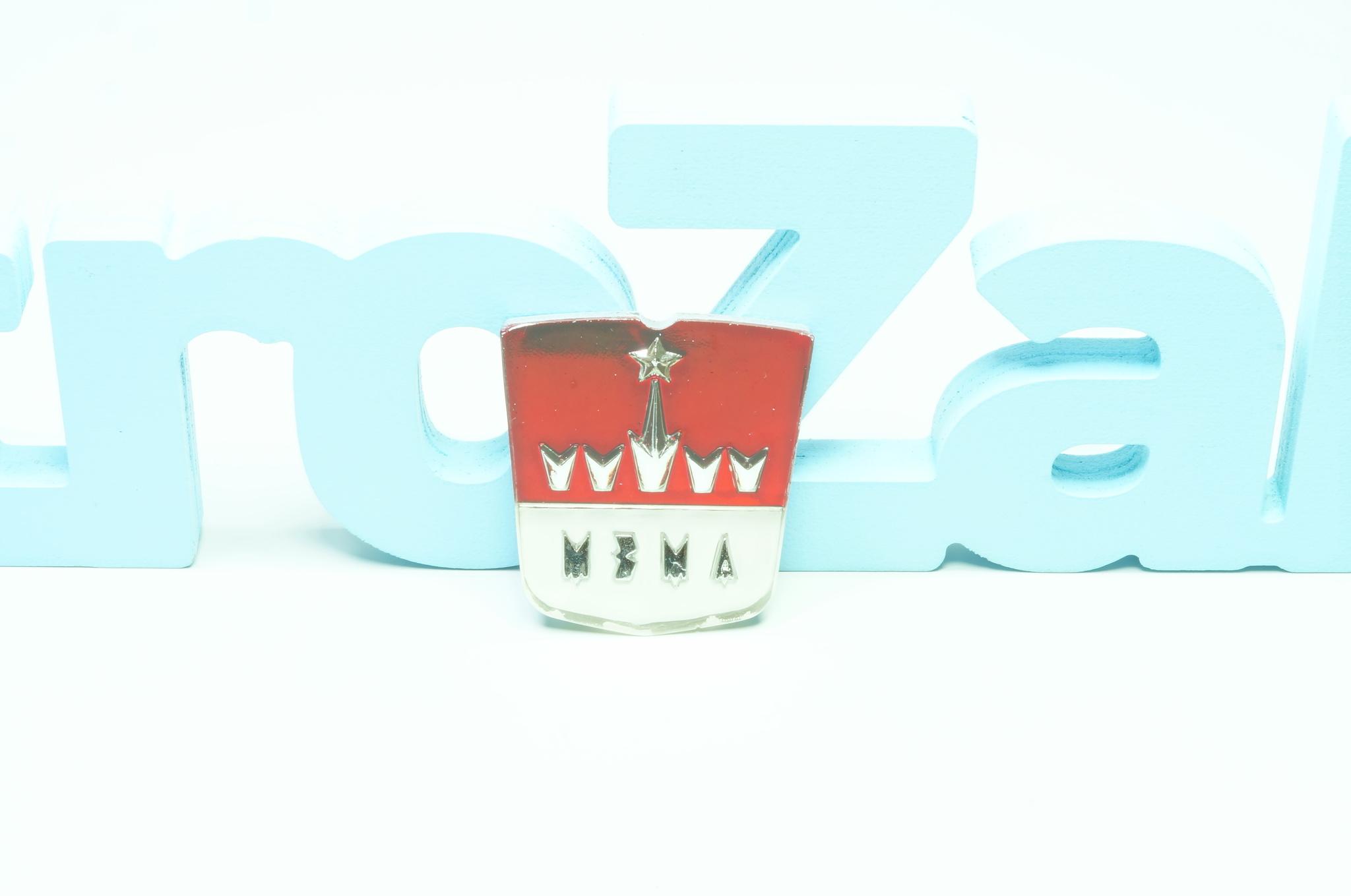 Вставка эмблемы решетки радиатора МЗМА