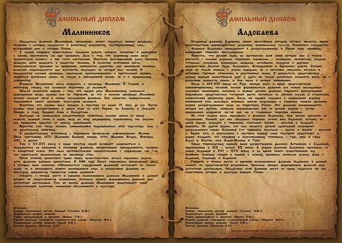 Двойной диплом на фотобумаге A3