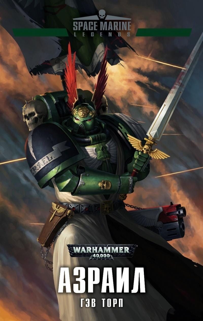Warhammer 40000. Азраил