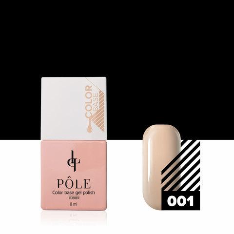 """Color base """"POLE"""" №001 (8 мл)"""