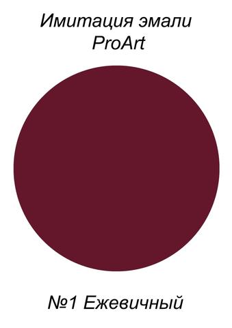 Краска для имитации эмали, №1 Ежевичный,США