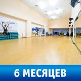 Корпоративная карта на 6 месяцев в CityFitness Екатеринбург-Тургенева (ebf)