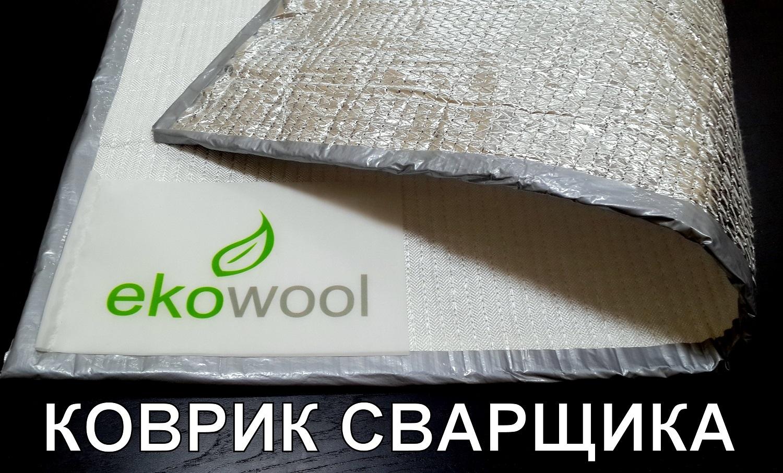 ekowool коврик сварочный эковул