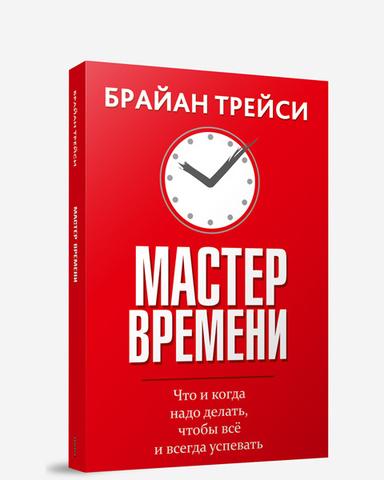 Мастер времени Брайан Трейси книга по личностному росту самоменеджменту практическая психология