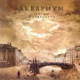 Аквариум / Пески Петербурга (LP)