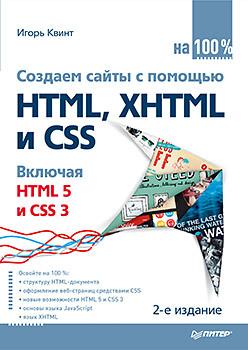 Создаем сайты с помощью HTML, XHTML и CSS на 100 %. 2-е изд. изучаем html xhtml и css 2 е изд