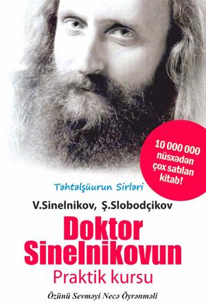 Kitab Doktor Sinelnikovun praktik kursu | V.Sinelnikov, Ş.Slobodçikov