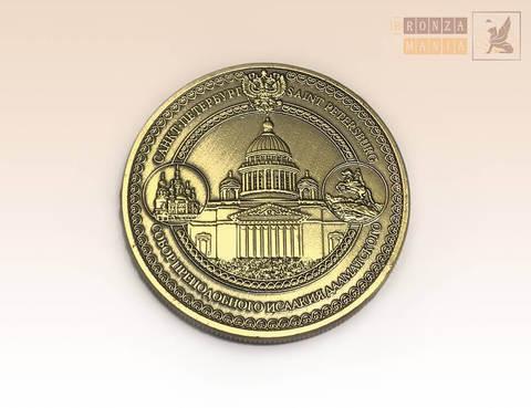 монета Санкт-Петербург - Исаакиевский собор (ЦАМ)