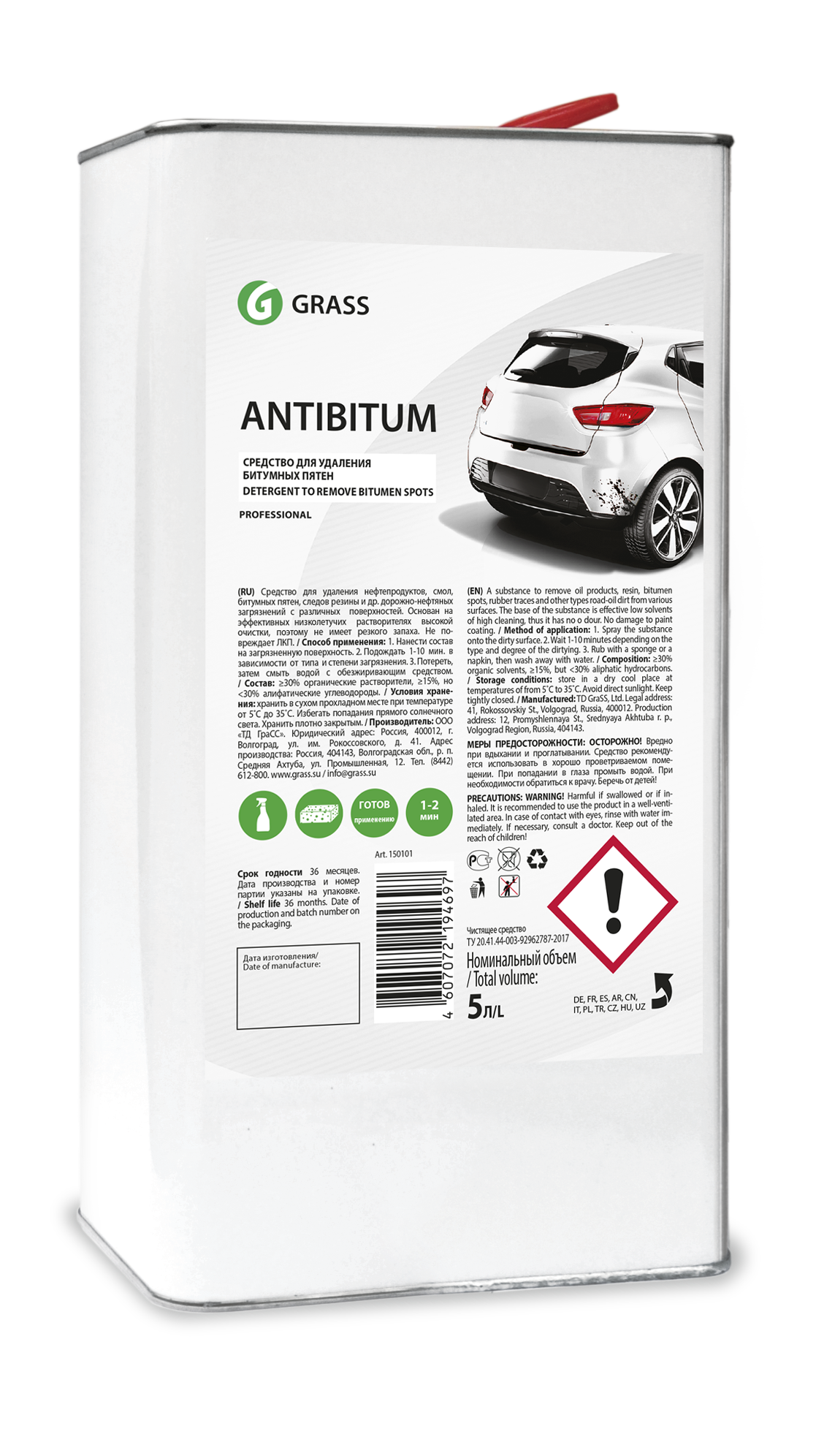 Grass Antibitum Очиститель битумных пятен