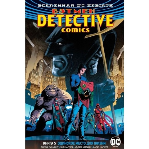 Вселенная DC. Rebirth. Бэтмен. Detective Comics. Книга 5. Одинокое место для жизни