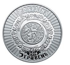 5 гривен 2016