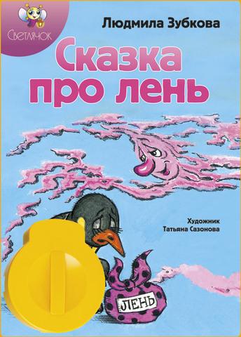 Звуковой диафильм Сказка про лень