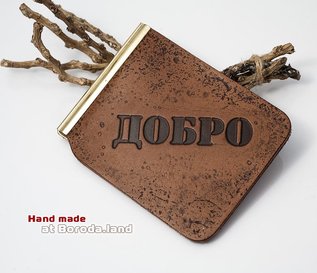 BY10-03-01 Кожаный зажим «Добро» для денег с металлическим держателем фото 01
