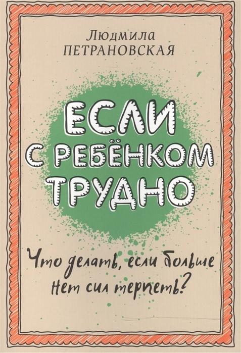 Kitab Если с ребенком трудно | Петрановская Л.
