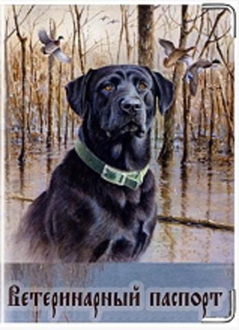 """Обложка для ветеринарного паспорта """"На охоте"""""""
