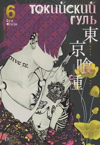 Токийский Гуль. Книга 6