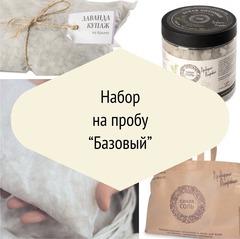 Набор пробный -  10 кг соли в фильтр-пакетах, Купаж Пихта, Купаж с лавандой