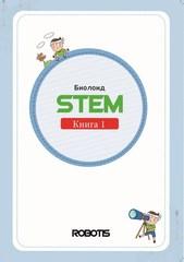 ROBOTIS STEM. Книга 1. Руководство пользователя