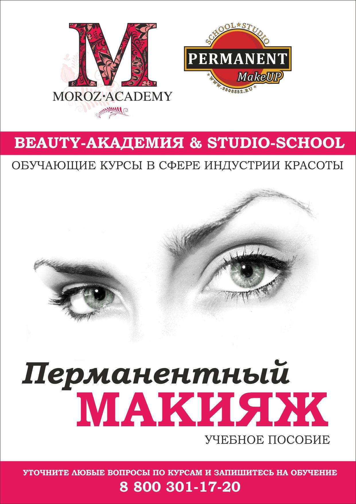 Учебник по перманентному макияжу. Пособие для мастера.