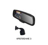 Зеркало со встроенным монитором RM043 штатное крепление 3 яркость 50/50.комп