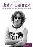 John Lennon. История За Каждой Песней / Пол Дю Нойе