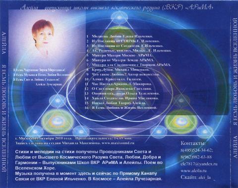 """Музыкальный альбом Алейлы, Диск  № 2  """"Я Есмь Любовь и Жизнь Вселенной"""""""